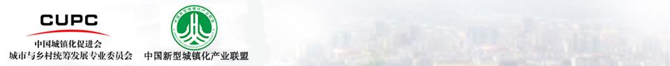 中国新型城镇化产业联盟