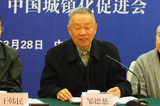 中国工程院院士邹德慈参加大会并讲话